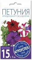 Семена цветов Агро успех Петуния Игл F1 крупноцветковая (10шт) -