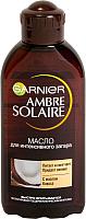 Масло для загара Garnier Ambre Solaire с ароматом кокоса (200мл) -
