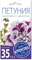 Семена цветов Агро успех Петуния Ниагарский водопад махровая смесь F1 (10шт) -