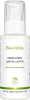 Крем для рук GreenIdeal суфле для рук и ногтей восстанавливающий натуральный (100мл) -