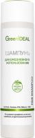 Шампунь для волос GreenIdeal д/волос для ежедневного использования натуральный бессульфатный (250мл) -