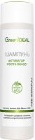 Шампунь для волос GreenIdeal Активатор роста волос натуральный бессульфатный (250мл) -