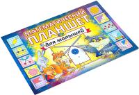 Развивающая книга Корвет Математический планшет для малышей / 430579 -