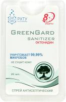 Антисептик GreenGard 95006 (20мл) -