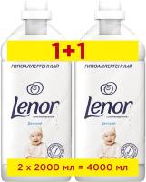 Ополаскиватель для белья Lenor Детский концентрированный (2х2л) -