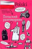 Учебное пособие Харвест Польский разговорник (Лазарева Е.И.) -
