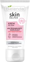 Крем для рук Bielenda Skin Helper сильно увлажняющий и востанавливающий (75мл) -