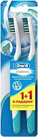 Зубная щетка Oral-B Комплекс глубокая чистка 40 средняя (1шт+1шт) -