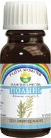 Эфирное масло Радуга ароматов Полынь (10мл) -