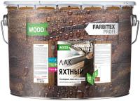 Лак Farbitex Profi Wood яхтный атмосферостойкий (4л, высокоглянцевый) -