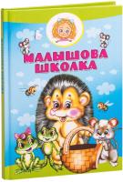 Книга Харвест Малышова школка -