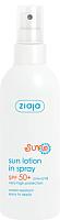 Лосьон солнцезащитный Ziaja Sun SPF50+ (170мл) -