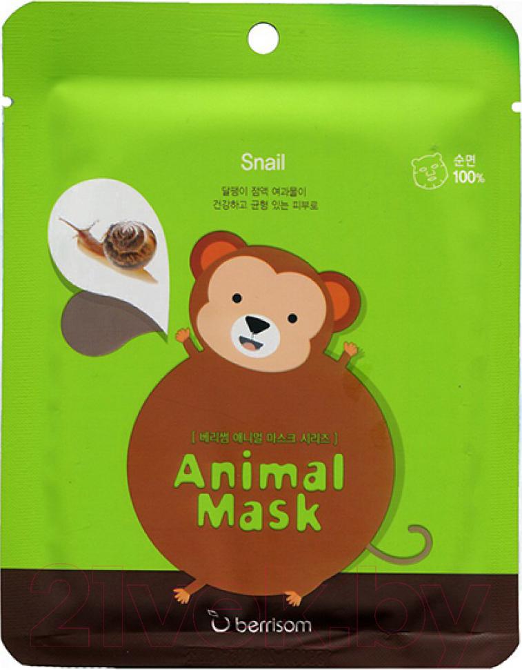Купить Маска для лица тканевая Berrisom, Animal обезьянка с муцином улитки (25мл), Южная корея, Animal Mask (Вerrisom)