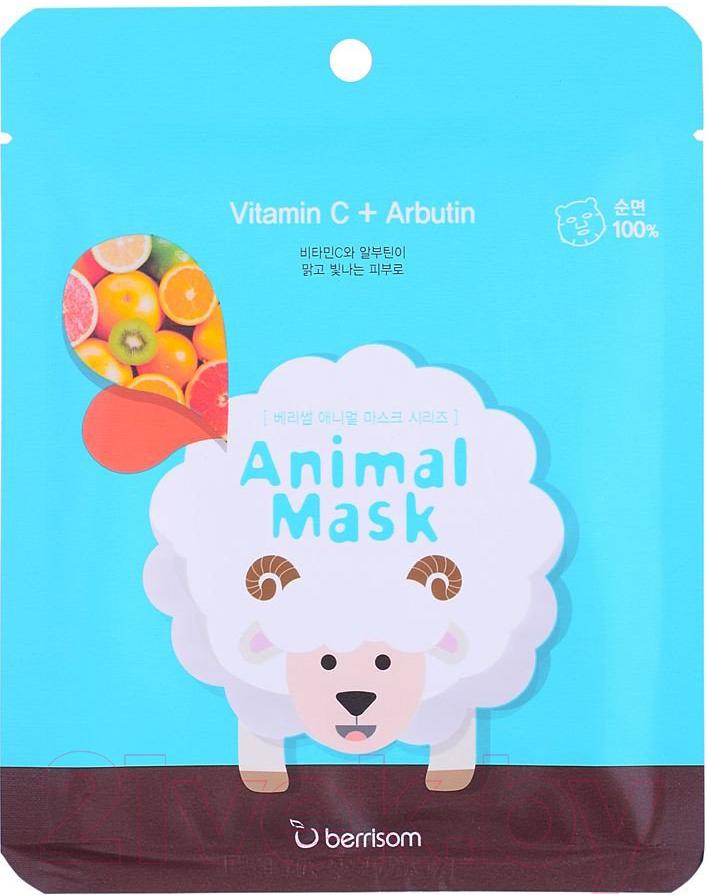 Купить Маска для лица тканевая Berrisom, Animal Овечка с витамином С и арбутином (25мл), Южная корея, Animal Mask (Вerrisom)