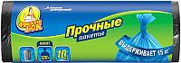Пакеты для мусора Фрекен Бок 120л (10шт, черный) -