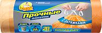 Пакеты для мусора Фрекен Бок Стандарт с затяжкой 20л (20шт, оранжевый) -