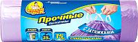 Пакеты для мусора Фрекен Бок Стандарт с затяжкой 35л (15шт, фиолетовый) -