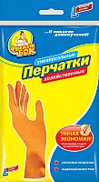 Перчатки хозяйственные Фрекен Бок Универсальные для мытья посуды (L, 1пара) -