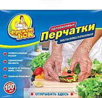 Перчатки хозяйственные Фрекен Бок Полиэтиленовые одноразовые (100шт) -
