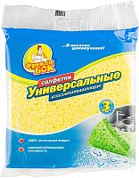 Комплект салфеток хозяйственных Фрекен Бок Универсальные влаговпитывающие (3шт) -