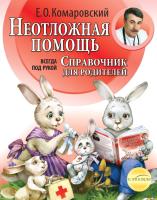 Книга Эксмо Неотложная помощь: справочник для родителей (Комаровский Е.О.) -