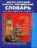 Словарь Харвест Англо-русский и русско-английский словарь (Шевнин А.Б.) -