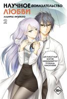 Манга АСТ Научное доказательство любви. Том 2 (Ямамото А.) -