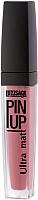Жидкая помада для губ Lux Visage Pin-Up тон 19 (5г) -