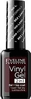 Лак для ногтей Eveline Cosmetics Vinyl Gel 2 в 1 № 220 (12мл) -