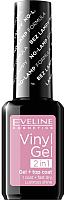 Лак для ногтей Eveline Cosmetics Vinyl Gel 2 в 1 № 222 (12мл) -