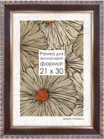 Рамка ПАЛИТРА 3015/82 40x50 (коричневый) -