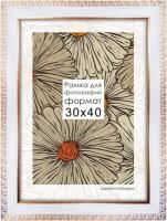 Рамка ПАЛИТРА 3015/65 40x60 (белый) -