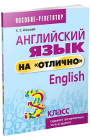 Учебное пособие Попурри Английский язык на отлично. 3 классы (Ачасова К.) -