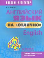 Учебное пособие Попурри Английский язык на отлично. 4 классы (Ачасова К.) -
