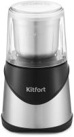 Кофемолка Kitfort KT-745 -