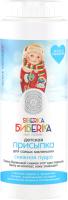 Присыпка Natura Siberica Бибеrika для самых маленьких Снежная пудра (100г) -