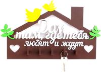 Ключница настенная Woody Дом, где тебя любят / 05094 -