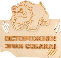 Табличка информационная для дома Woody Злая собака / 05247 -