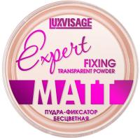 Фиксирующая пудра для лица LUXVISAGE Expert Matt фиксатор (9г) -