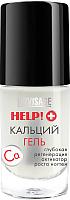 Лак для укрепления ногтей Lux Visage Help!+ кальций гель (8.3г) -