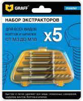 Набор экстракторов GRAFF 14402 -
