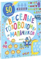 Развивающая книга CLEVER Веселые головоломки для мальчиков -