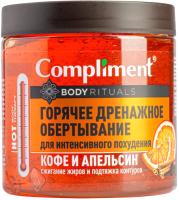 Средство для обертывания Compliment Body Rituals Горячее дренажное обертывание кофе и апельсин (500мл) -