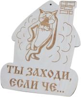 Табличка для бани Моя баня Ты заходи, если че... / БД-1 -