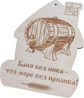 Табличка для бани Моя баня Баня без пива - что море без прилива! / БД-3 -