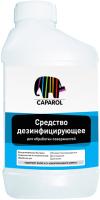 Дезинфицирующее средство Caparol Дезинфицирующее (1л) -