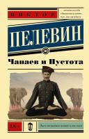 Книга АСТ Чапаев и Пустота (Пелевин В. О.) -