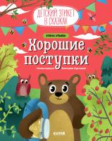 Развивающая книга CLEVER Детский этикет в сказках. Хорошие поступки (Ульева Е.) -