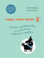 Книга Эксмо Гладь, люби, хвали 2 (Бобкова А.М., Пронина К.) -