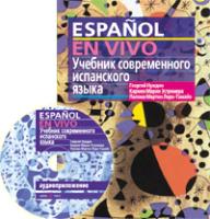 Учебное пособие Айрис-пресс Учебник современного испанского языка с ключами с MP3 -